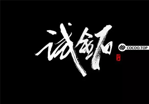 中文字体创意设计方法-无锡蓝天文化传媒有限公司